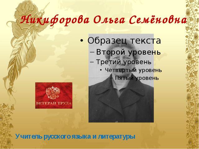 Никифорова Ольга Семёновна Учитель русского языка и литературы