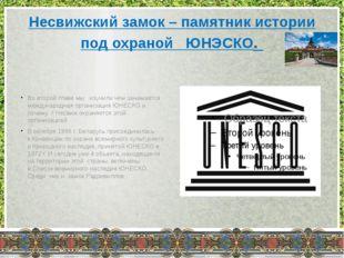 Несвижский замок – памятник истории под охраной ЮНЭСКО. Во второй главе мы из