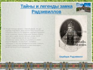 Тайны и легенды замка Радзивиллов Вторая легенда связана с Чёрной Дамой. Это