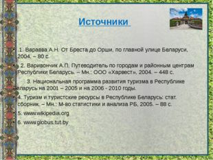 Источники .1. Варавва А.Н. От Бреста до Орши, по главной улице Беларуси, 2004