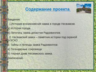 Содержание проекта Введение. 1.История возникновения замка в городе Несвижске