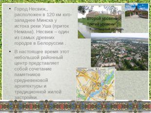 Город Несвиж,, расположен в 120 км юго-западнее Минска у истока реки Уша (пр