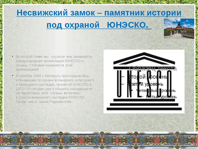 Несвижский замок – памятник истории под охраной ЮНЭСКО. Во второй главе мы из...