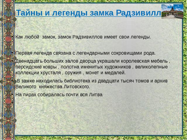 Тайны и легенды замка Радзивиллов Как любой замок, замок Радзивиллов имеет св...