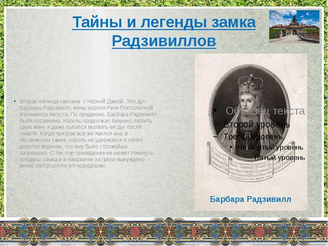 Тайны и легенды замка Радзивиллов Вторая легенда связана с Чёрной Дамой. Это...
