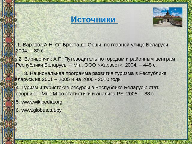 Источники .1. Варавва А.Н. От Бреста до Орши, по главной улице Беларуси, 2004...