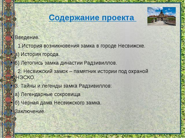 Содержание проекта Введение. 1.История возникновения замка в городе Несвижске...