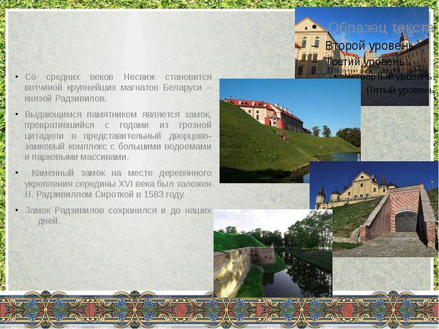 Со средних веков Несвиж становится вотчиной крупнейших магнатов Беларуси – к...