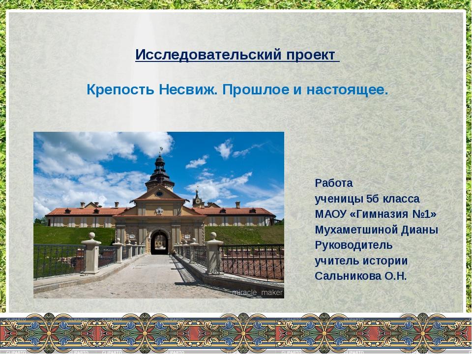 Исследовательский проект Крепость Несвиж. Прошлое и настоящее. Работа ученицы...