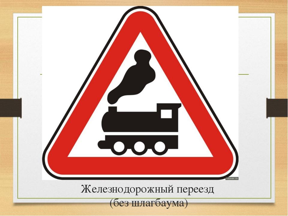 Железнодорожный переезд (без шлагбаума)