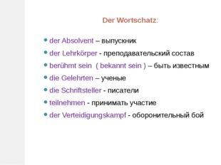 Der Wortschatz: der Absolvent – выпускник der Lehrkörper - преподавательский