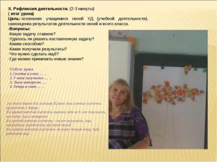 Х. Рефлексия деятельности.(2-3 минуты) ( итог урока) Цель:осознание учащими