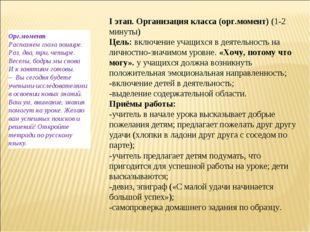 I этап. Организация класса (орг.момент)(1-2 минуты) Цель:включение учащихся