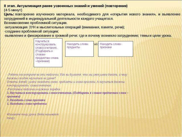 II этап. Актуализация ранее усвоенных знаний и умений (повторение) (4-5 мину...