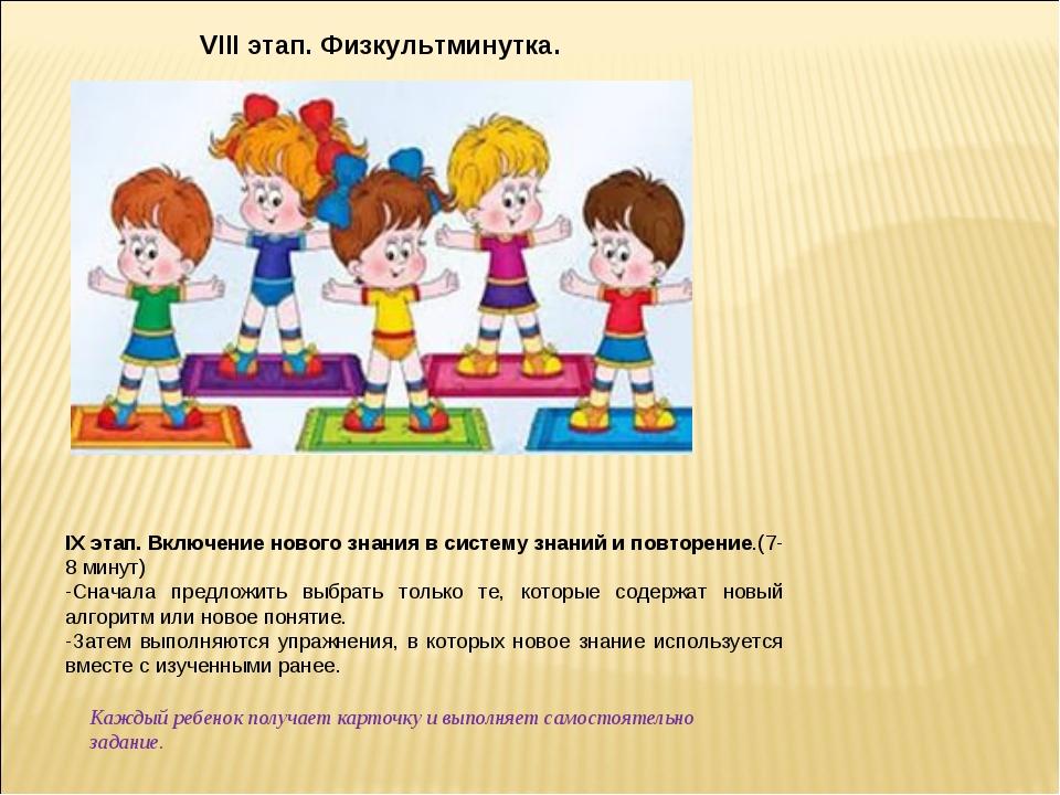 IХ этап.Включение нового знания в систему знаний и повторение.(7-8 минут) -С...