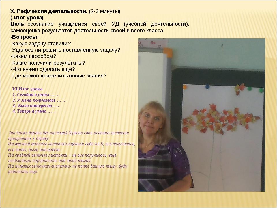 Х. Рефлексия деятельности.(2-3 минуты) ( итог урока) Цель:осознание учащими...