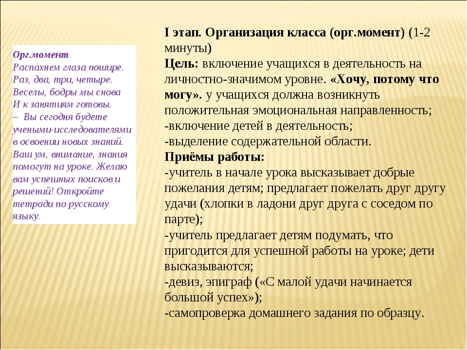 I этап. Организация класса (орг.момент)(1-2 минуты) Цель:включение учащихся...