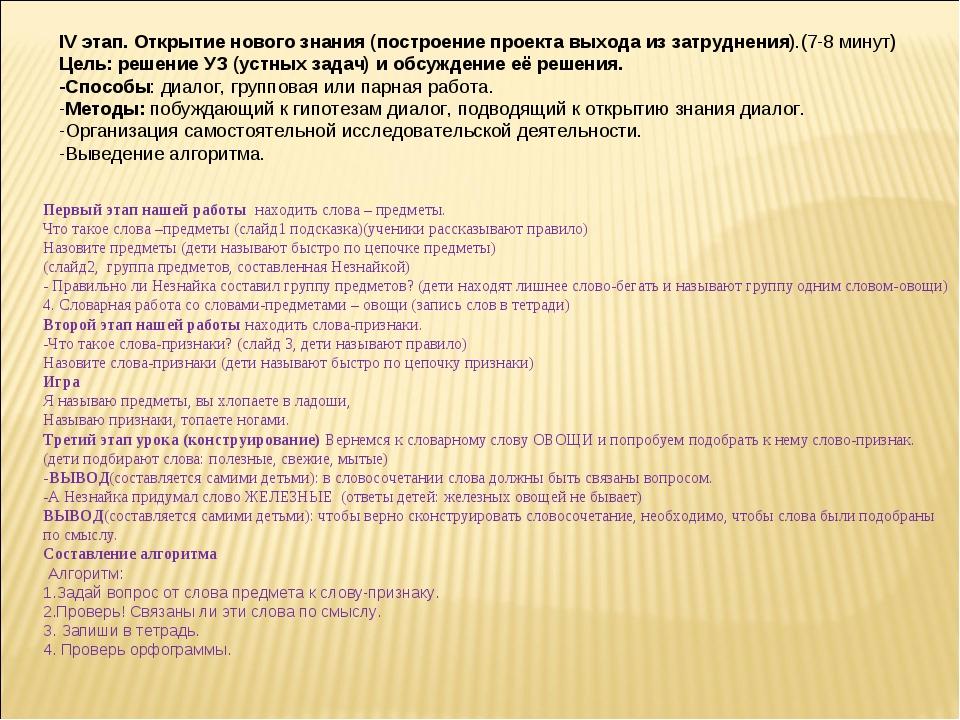 IV этап. Открытие нового знания (построение проекта выхода из затруднения).(7...