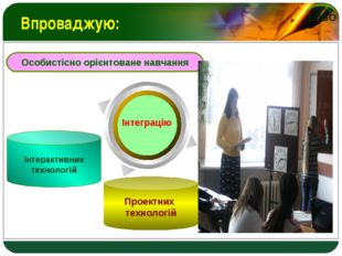Впроваджую: Проектних технологій Особистісно орієнтоване навчання Text Text І