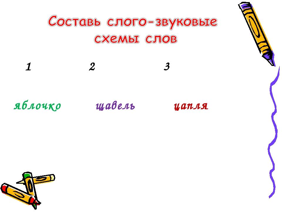 составить схему слова аист 1 класс