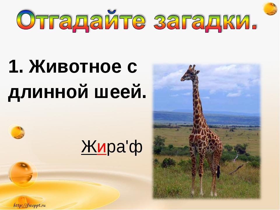 1. Животное с длинной шеей. http://freeppt.ru Жира'ф