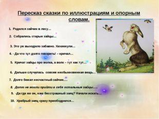 Пересказ сказки по иллюстрациям и опорным словам. 1. Родился зайчик в лесу… 2