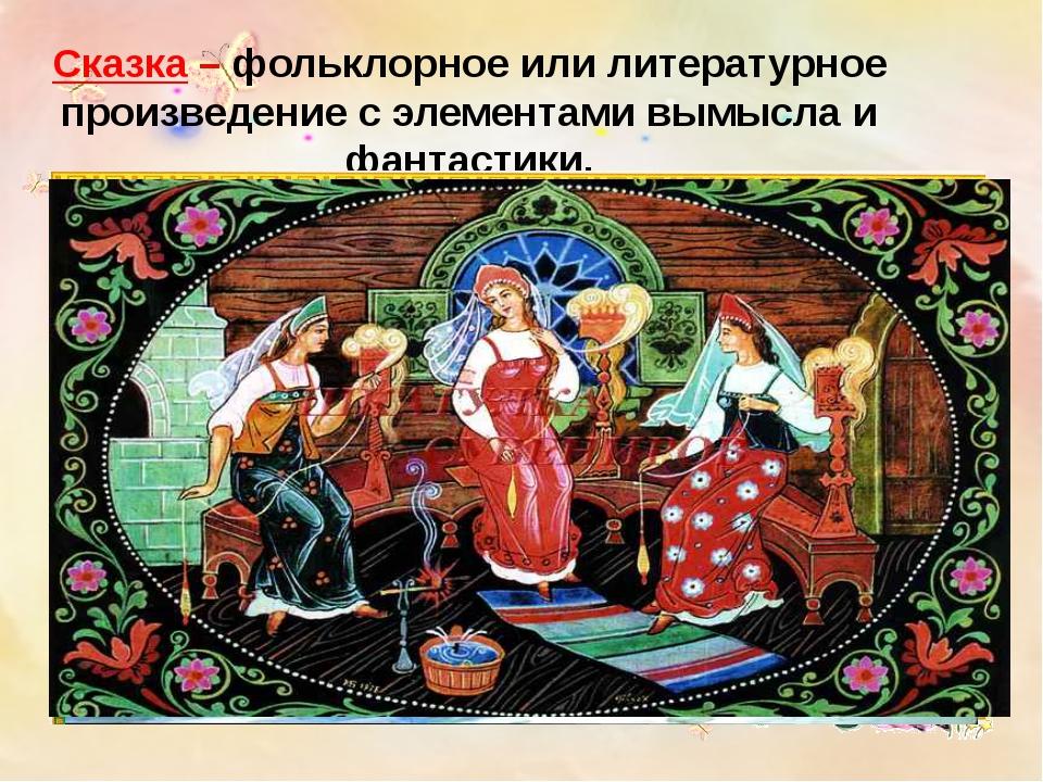 Сказка – фольклорное или литературное произведение с элементами вымысла и фан...