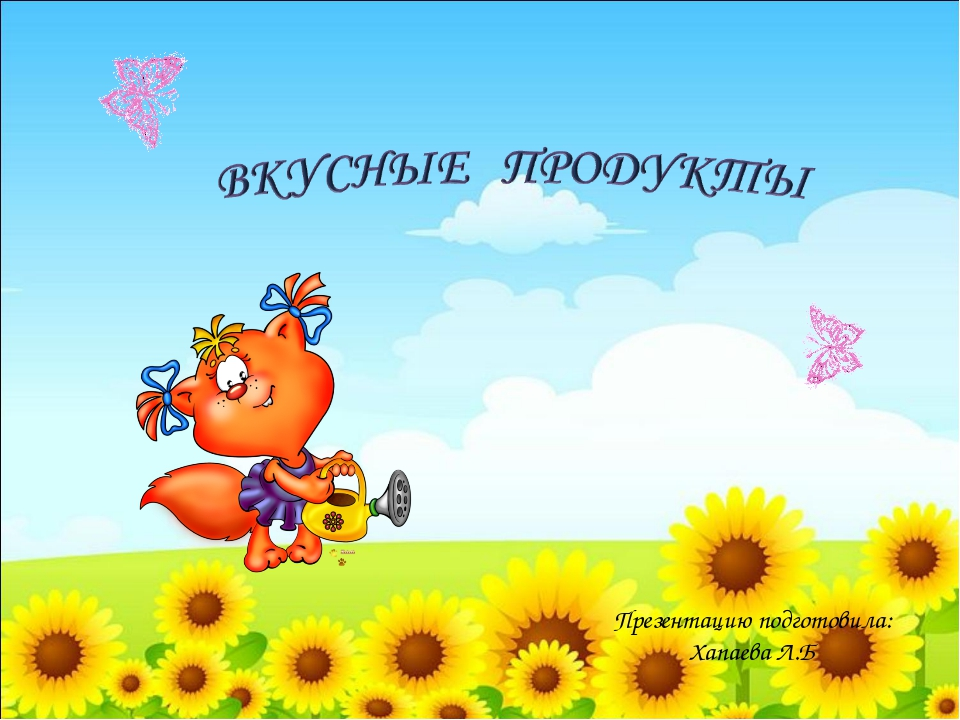 Презентацию подготовила: Хапаева Л.Б
