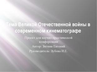 Тема Великой Отечественной войны в современном кинематографе Проект для научн