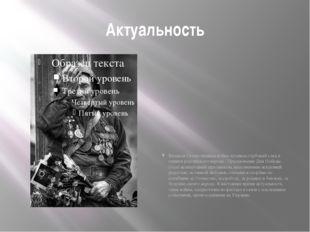 Актуальность Великая Отечественная война оставила глубокий след в памяти росс