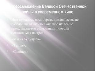 Переосмысление Великой Отечественной войны в современном кино Нам пришлось по