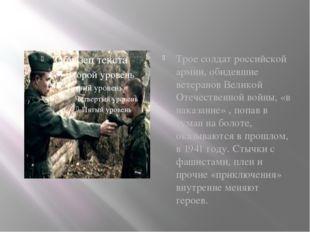 Трое солдат российской армии, обидевшие ветеранов Великой Отечественной войн