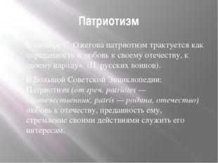 Патриотизм В словаре С. Ожегова патриотизм трактуется как «преданность и любо