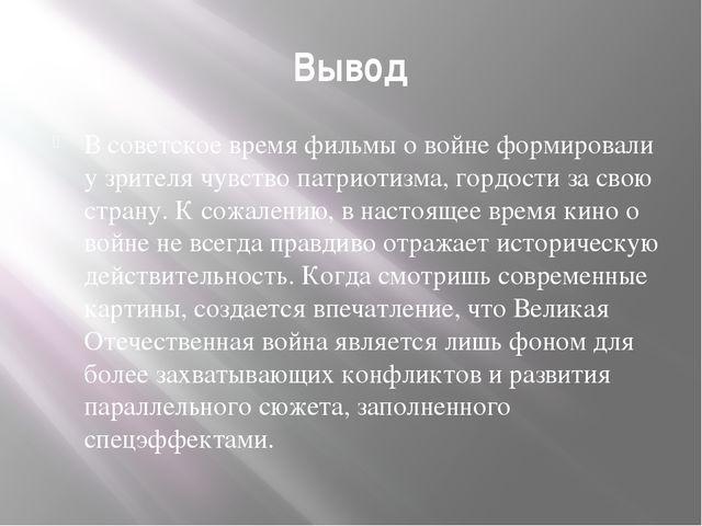 Вывод В советское время фильмы о войне формировали у зрителя чувство патриоти...