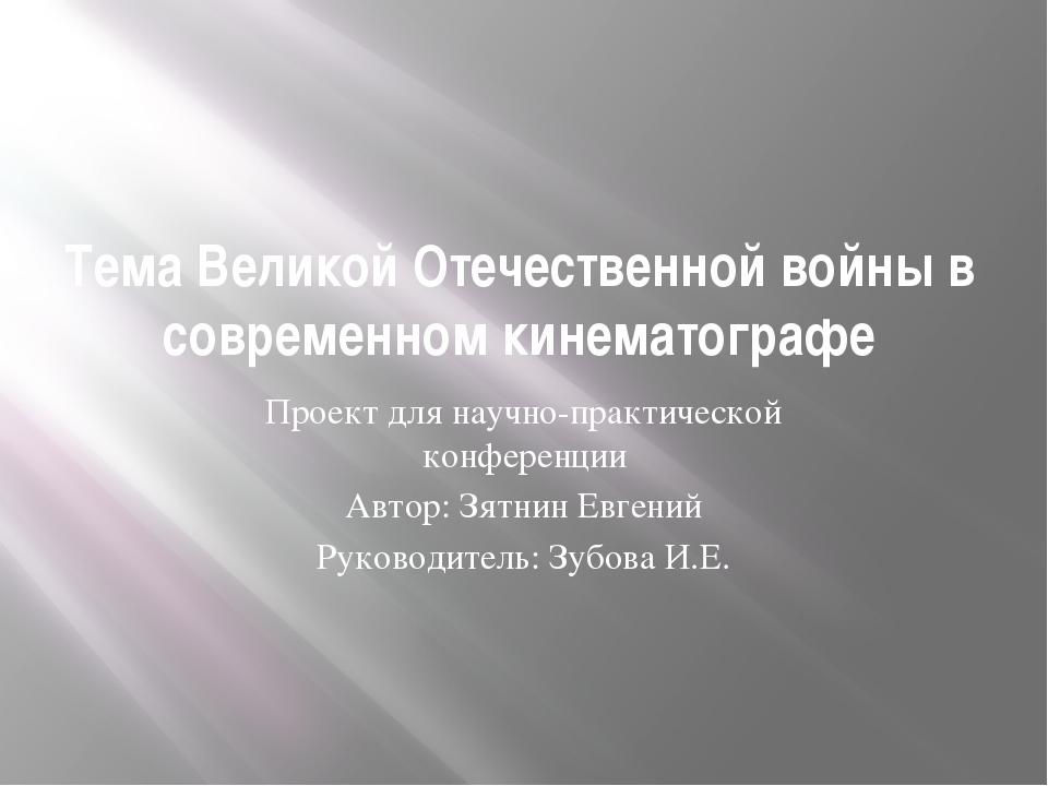Тема Великой Отечественной войны в современном кинематографе Проект для научн...