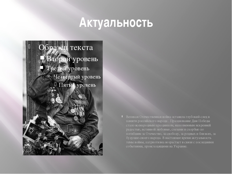 Актуальность Великая Отечественная война оставила глубокий след в памяти росс...