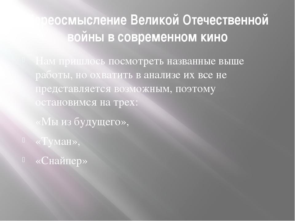 Переосмысление Великой Отечественной войны в современном кино Нам пришлось по...
