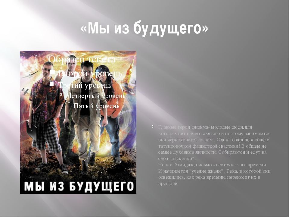 «Мы из будущего» Главные герои фильма- молодые люди,для которых нет ничего св...