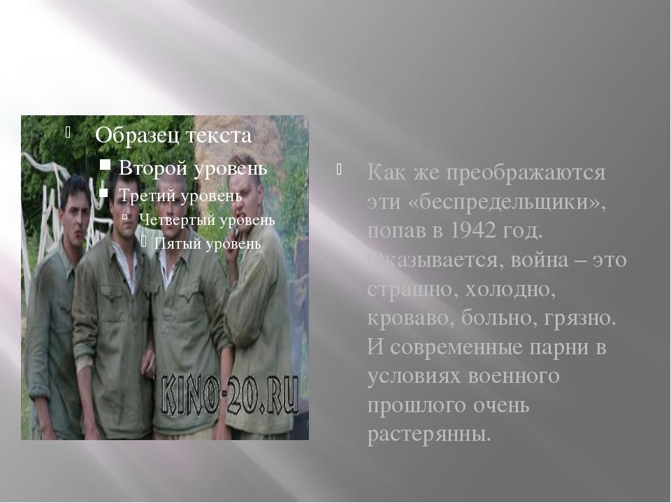 Как же преображаются эти «беспредельщики», попав в 1942 год. Оказывается, во...