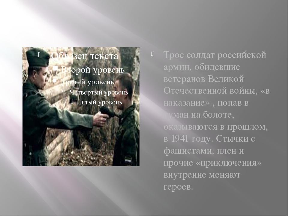 Трое солдат российской армии, обидевшие ветеранов Великой Отечественной войн...