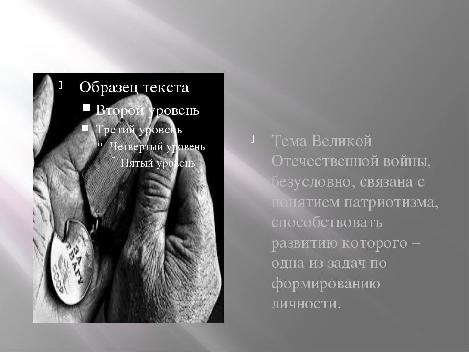 Тема Великой Отечественной войны, безусловно, связана с понятием патриотизма...