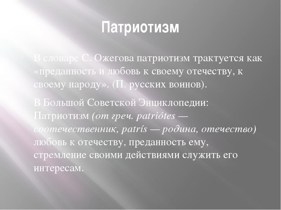 Патриотизм В словаре С. Ожегова патриотизм трактуется как «преданность и любо...