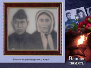 Боктор Кудайбергенович с женой