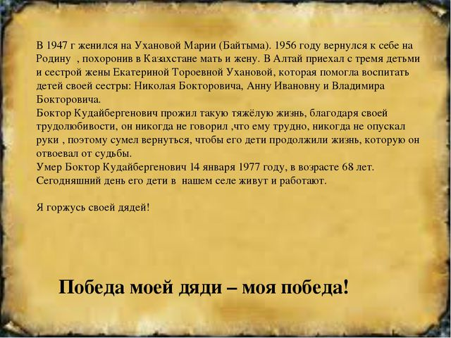 В 1947 г женился на Ухановой Марии (Байтыма). 1956 году вернулся к себе на Ро...