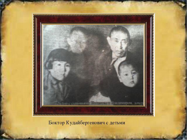 Боктор Кудайбергенович с детьми