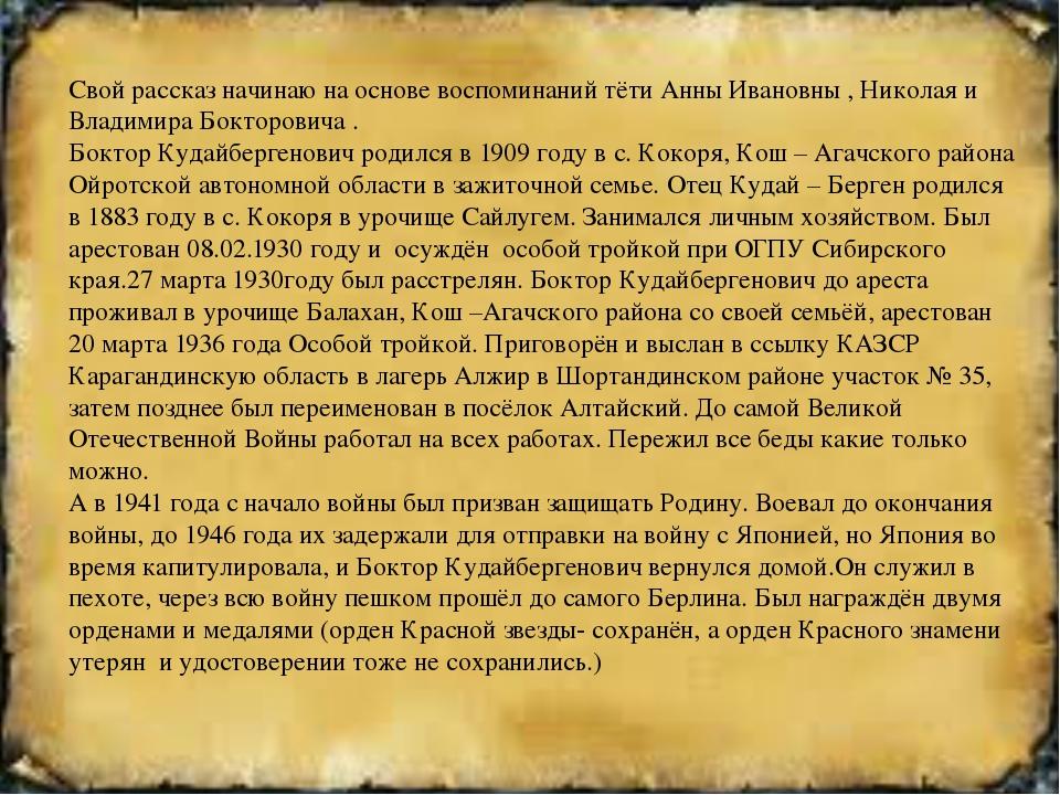 Свой рассказ начинаю на основе воспоминаний тёти Анны Ивановны , Николая и Вл...