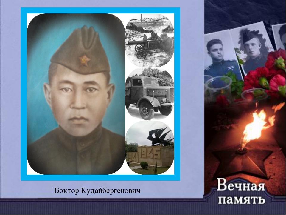 Боктор Кудайбергенович