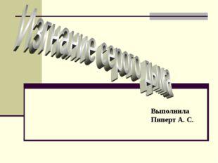 Выполнила Пиперт А. С.