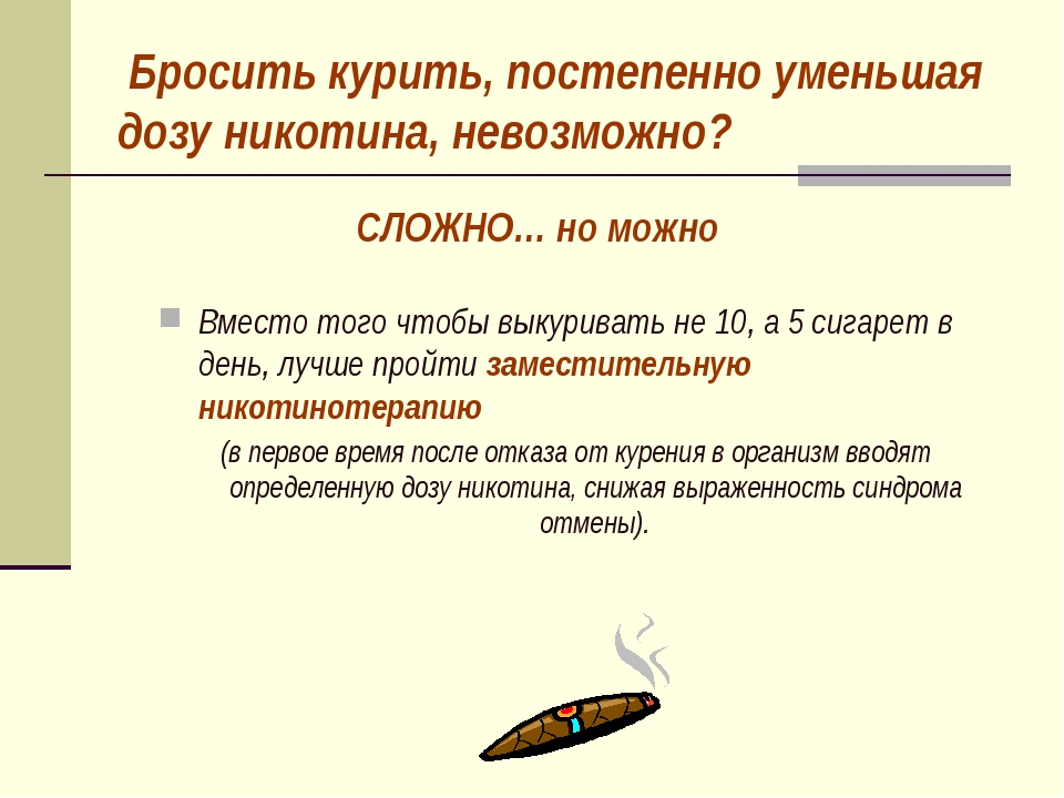 Бросить курить, постепенно уменьшая дозу никотина, невозможно? Вместо того ч...