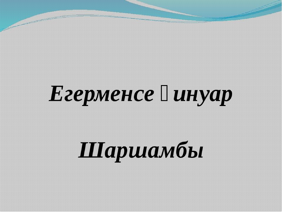 Егерменсе ғинуар Шаршамбы